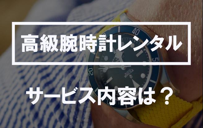 腕時計レンタルサービスの内容