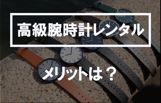 腕時計レンタルサービスのメリット