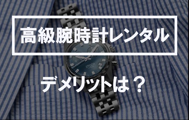 腕時計レンタルサービスのデメリット