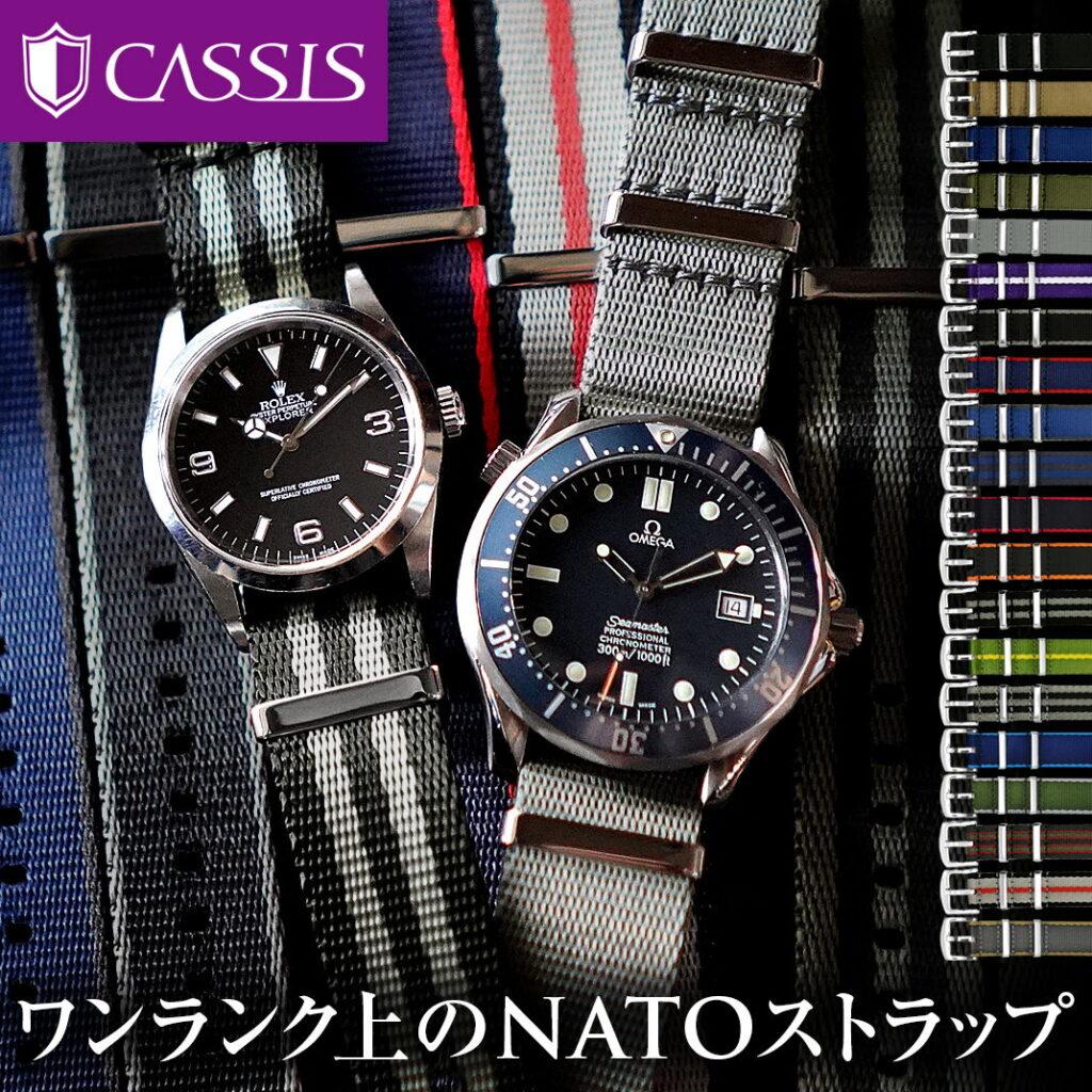 CASSIS NATO LX