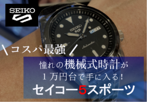 seiko5アイキャッチ